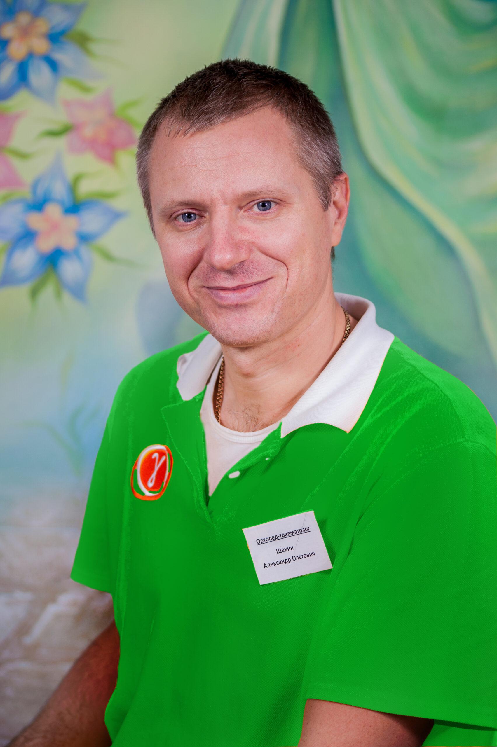 Щекин Александр Олегович